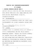 中醫院中醫(全科)住院醫師規范化培訓臨床技能考核:輔助檢查試卷
