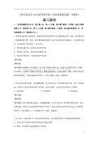 上海市嘉定区2019届高三政治等级考第二次质量调研试题(含解析)