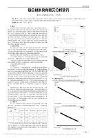 復合材料梁有限元分析研究