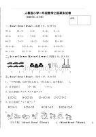 2019年新课标版一年级上册数学期末检测卷 (7)
