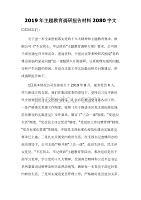 2019年主题教育调研报告材料2080字文