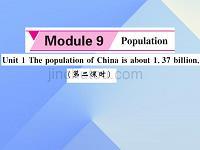 cimaaa2016年秋八年級英語上冊 module 9 population unit 1 the population of china is about 1.37 billion(第2課時)外研版