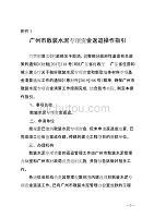 广州市散装水泥专项资金返退操作指引(2019)