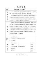 青島版六年制四年級數學總復習教學設計-