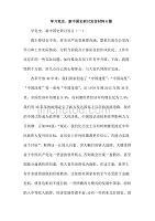 整理學習黨史、新中國史研討發言材料6篇