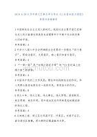 2019.6.29北京市順義區事業單位考試《公共基本能力測驗》真題與答案解析