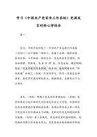学习《中国共产党宣传工作条例》党课发言材料心得体会
