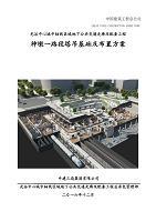 光谷中心城中軸線區域地下公共交通走廊及配套工程神墩一路段塔吊基礎及布置方案