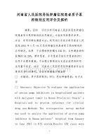 河南省人民医院恶性肿瘤住院患者质子泵抑制剂应用评价及探析