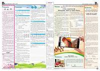 外研新標準高三新課標Ⅱ卷綜合版第1期B1-B4章節.FIT
