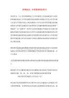 優秀論文:小學英語快樂學習