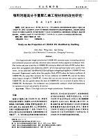 填料对超高分子量聚乙烯工程材料的改性研究
