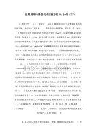 建筑钢结构焊接技术规程jgj 81-2002(下)