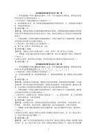 行政事業單位財務與會計試題(共22講)[1]