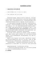 《蠶絲文化》論文 - 級蠶學 王學楊.doc