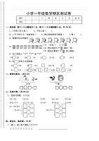 一年级上学期数学期末水平测试题 (6)