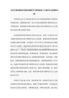 當代中國發展進步的根本保障(學習貫徹黨的十九屆四中全會精神心得)