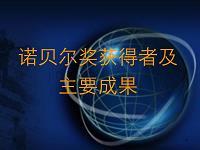 大學物理-諾貝爾物理學獎獲得者及得獎項目