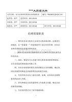 2013药店质量管理制度、职责、程序汇编(精心编排、最新最全)