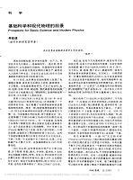 基础科学和现代物理的前景_李政道