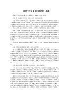 附錄05 新民主主義革命時期的統一戰線