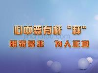 """上海市八年級政治下冊 第四單元 分清是非 第11課 心中要有桿""""秤""""第3框 明辨是非 為人正直課件 蘇教版"""