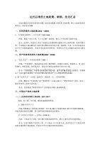 附錄08 近代中國土地問題匯總
