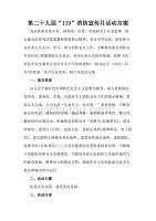 """第二十九届""""119""""消防宣传月活动方案"""