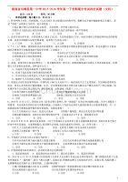 湖南省双峰县第一中学20152016学年高一政治下学期期中试题文