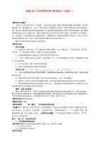 河南省安阳市高中地理(新人教版必修1):教案+学案++练习《22气压带和风带》教学设计新