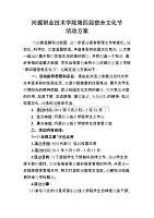 河源职业技术学院第四届宿舍文化节办法(1)