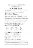 河南省洛阳市20162017学年高二下学期期中考试数学(理)
