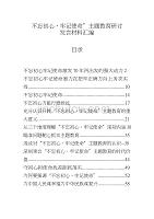 【范文賞析】主題教育研討發言材料12篇