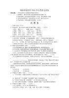 湖南省益阳市2018年中考语文试题(WORD版含答案)