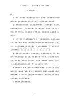 沪教版小学三级(下)语文24南极风光课后、课外练习(答案)及作文课课练