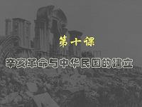 辛亥革命与中华民国的建立课件