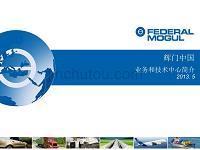 輝門中國業務和技術中心簡介資料