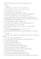 """中央广播电视大学2011-2012学年度第一学期""""开放专科""""期末考试 刑事诉讼法学 试题"""