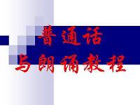 普通话与朗诵教程教材