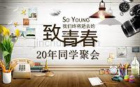 红枫青春同学动态PPT聚会模板 (3)