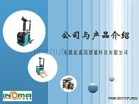 公司與產品介紹YNM-2017CPJS02