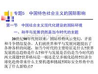 專題五 中國特色社會主義的國際影響教材