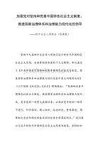 加强党对坚持和完善中国特色社会主义制度、推进国家治理体系和治理能力现代化的领导——四中全会心得体会(经典版)