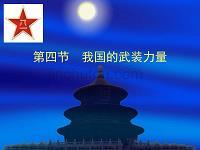 中国的武装力量简介教材