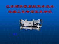 江水源热泵系统取水及水处理工艺专项技术研究教材