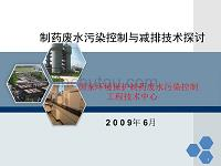 制药废水污染控制与减排技术探讨(20090602北京)教材