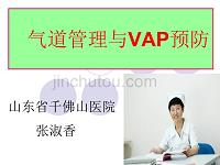 气道管理与VAP预防教材