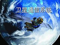專題2衛星通信教材
