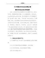 2019年履职尽责自查报告精选5篇(学校和教师研究院通用)
