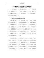 2019履职尽责自查报告-税务工作通用